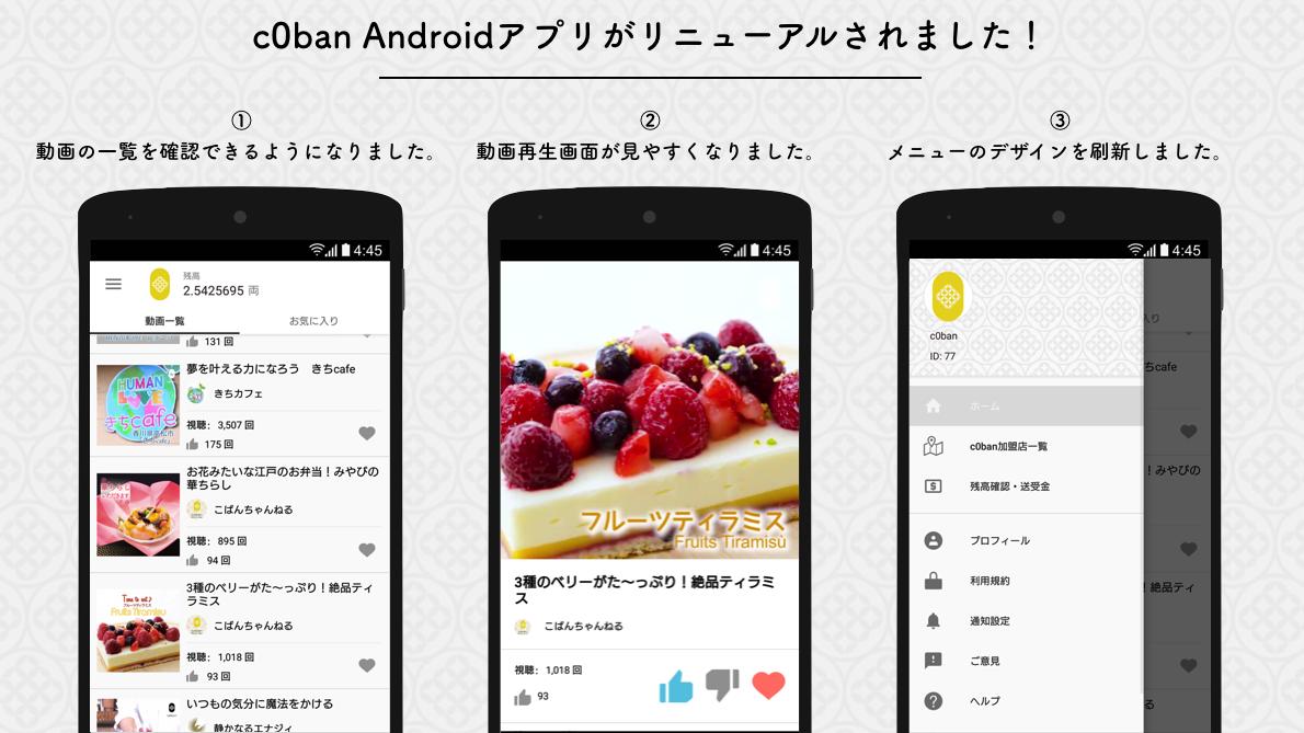 androidアプリリニューアル